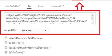 แทรก Youtube ใน pptx