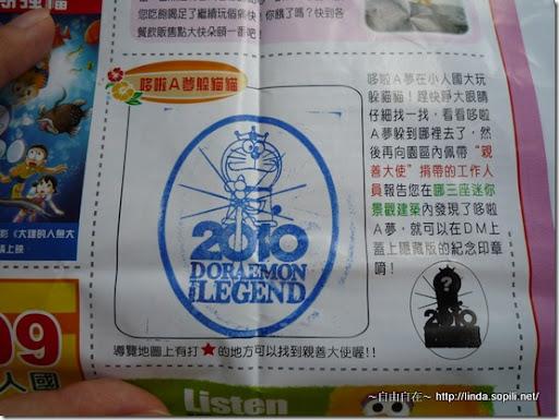 哆啦A夢小人國-2010印章
