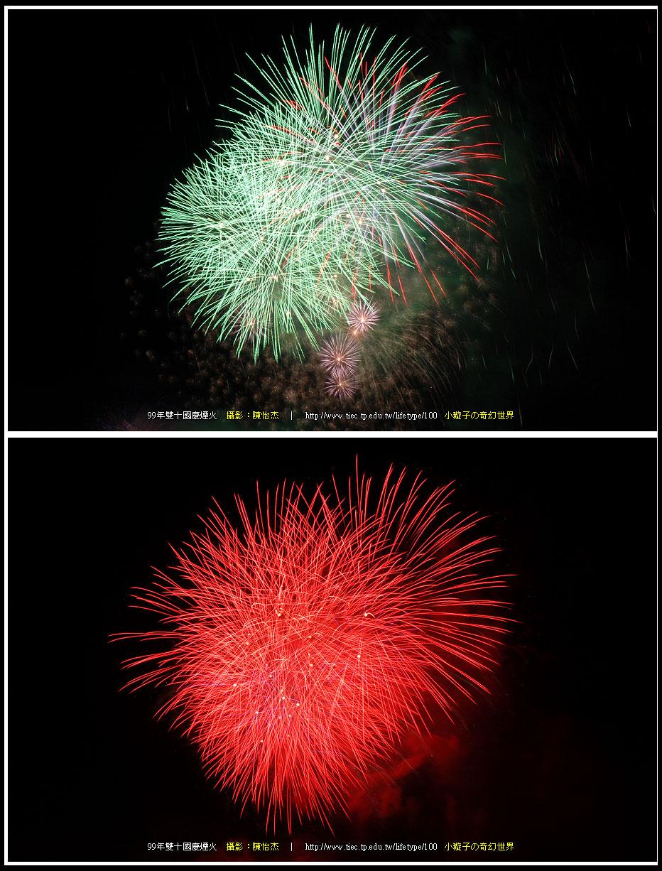 9910fireworks07.jpg