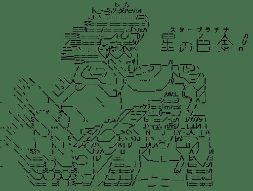 空条承太郎「スタープラチナ」 (ジョジョの奇妙な冒険)