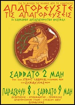 cartaz_marcha-grecia
