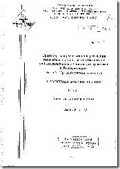1_263_6159-2.1.АР_Титульный лист
