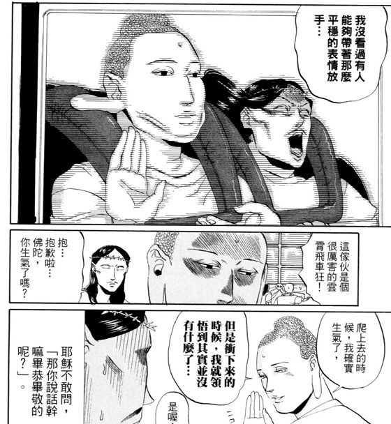 Saint_young_man_01-020
