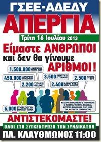 2013.07.10 - Αφίσσα - 24ωρη απεργία ΑΔΕΔΥ - ΓΣΕΕ 16.07.2013