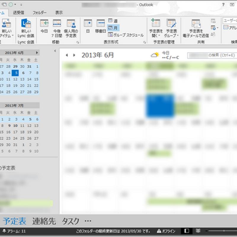 Outlook 2013 のカレンダーを Google カレンダーに一括移行する