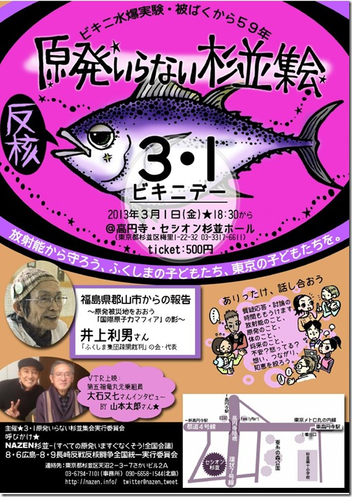 31suginami-shukai2013-flyer-color001_s