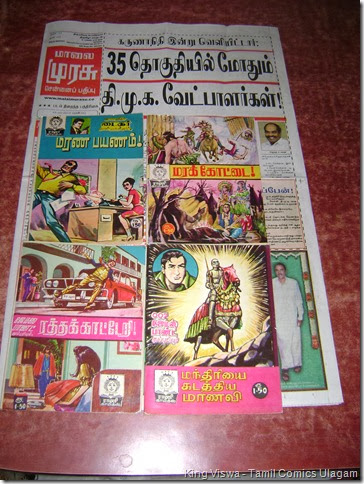 Rani Comics Bought On 10th March 2014 3