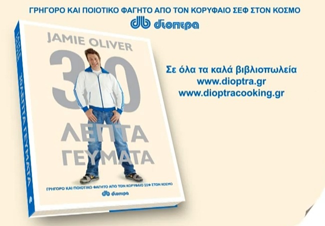 Διαβάστε τις πρώτες 30 σελίδες από το νέο βιβλίο του Jamie Oliver (video)(e-book)