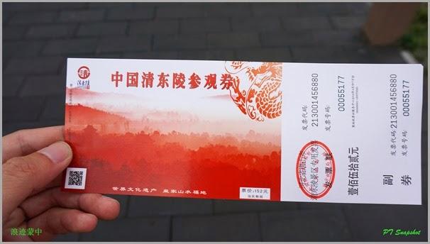 清东陵门票
