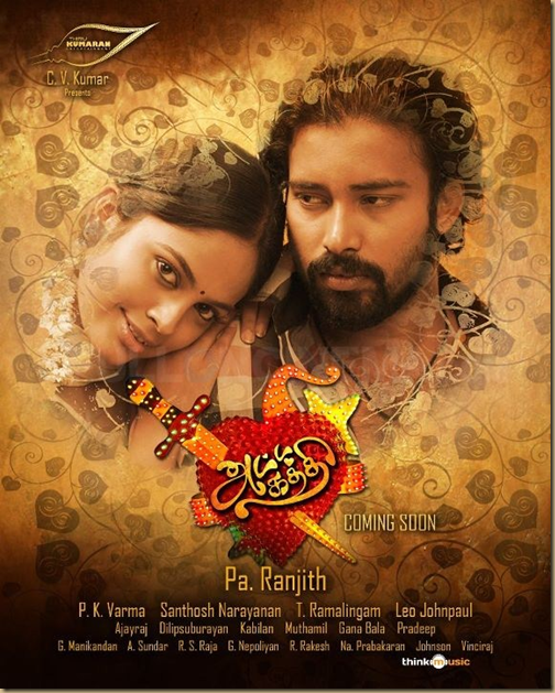 Download Atta Kathi MP3 Songs|Atta Kathi Tamil Movie MP3 Songs Download