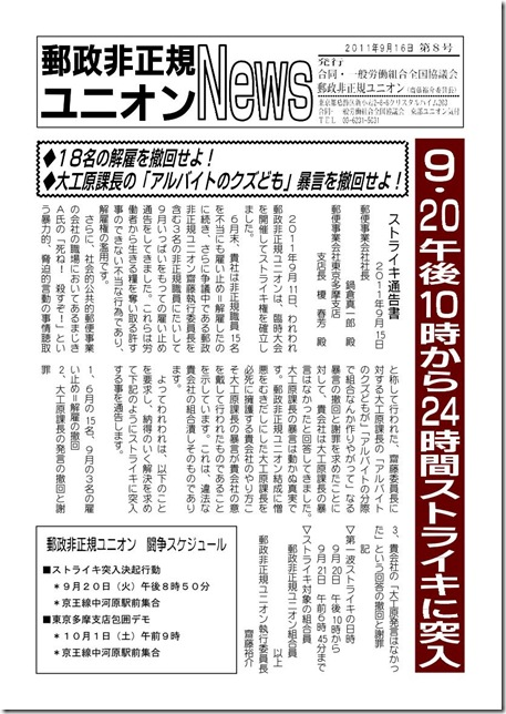 郵政非正規ユニオン第8号1