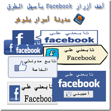 أضف أزرار Facebook بأسهل الطرق