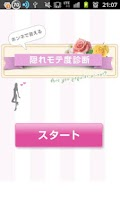 Screenshot of 隠れモテ度診断
