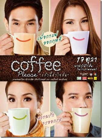 Tm_coffeePls-e1400507655374