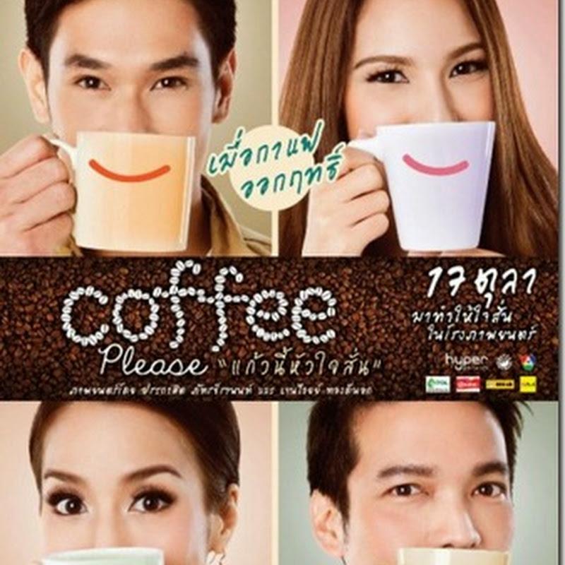 แก้วนี้หัวใจสั่น COFFEE PLEASE