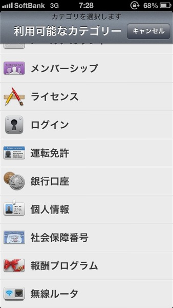 09iPhone iPad app 1password4