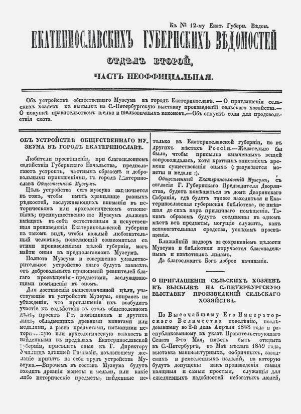 Gubernskiye_Vedomosty_01.jpg