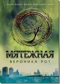 Veronica Roth Myatezhnaya