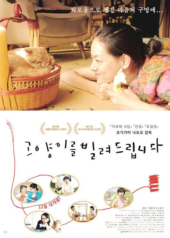 cat_poster