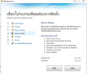 ติดตั้งโปรแกรม Windows Live movie maker