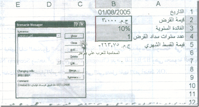 excel_for_accounting-28_07