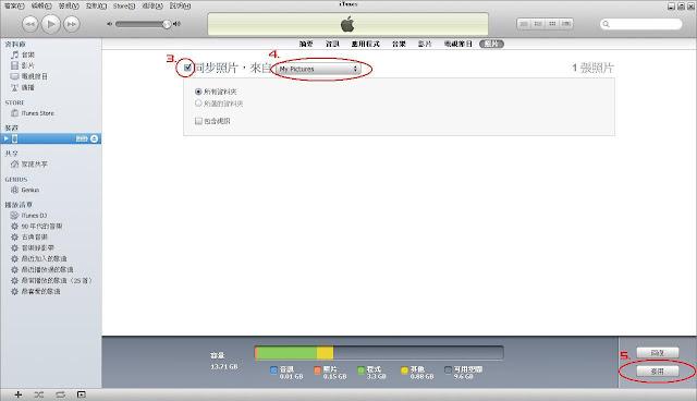 iTunes照片同步勾選-2.JPG