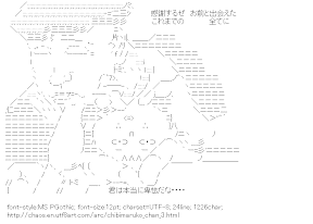 [AA]Nagasawa Kimio Heart (Chibimaruko-chan)