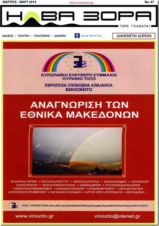 Κυκλοφόρησε το φύλλο Μαρτίου 2014 της Νόβα Ζόρα.