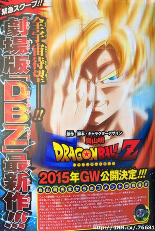 Dragon-Ball-Z_2015_movie