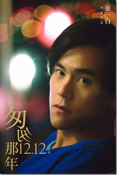 Fleet of Time 匆匆那年 Eddie Peng 彭于晏 young adult 01