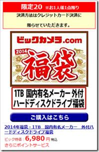 2014-01-02_03h20_08
