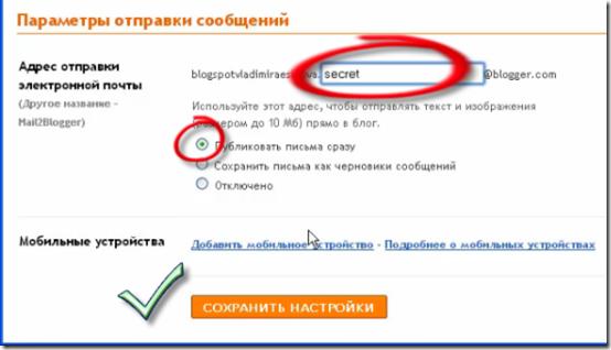 настроить блог - параметры
