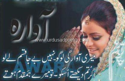 aawargi-dard-shayari