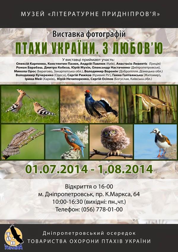 Афиша-Птахи.jpg