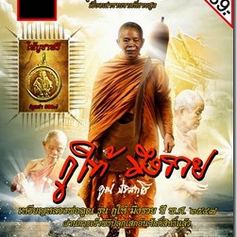 โหลดหนัง กูให้ มึงรวย (Ku-hai Mueng-ruay) [2013] [Master DVD-Rip][Super Mini-HD]