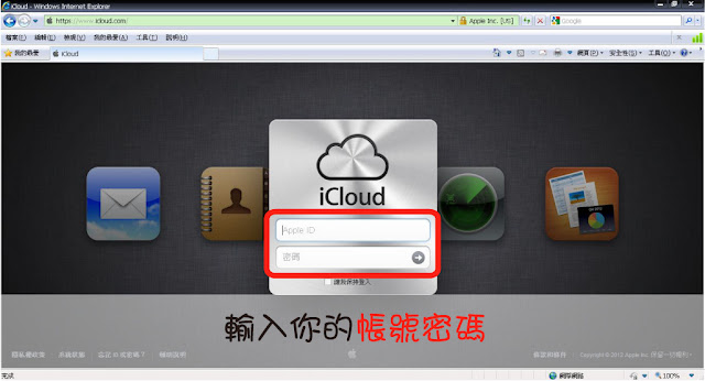登入帳號密碼.jpg