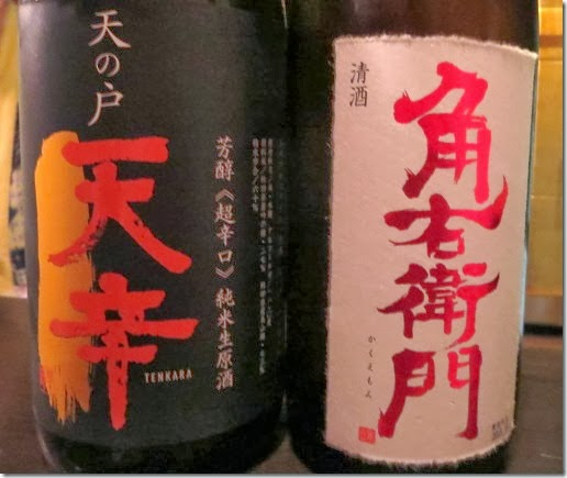 Shuhai sake 5