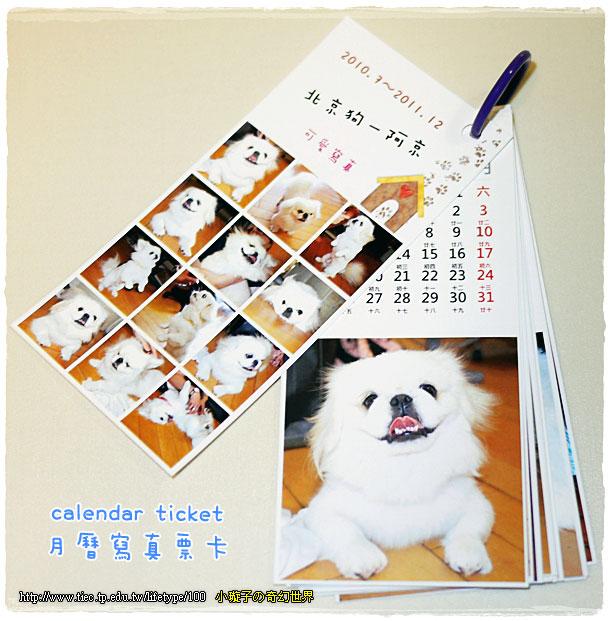 calendar-ticket15.jpg