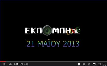 ΕΚΠΟΜΠΗ ΑΕ 21 05 2013