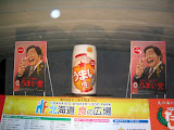 """Political spoof - These ads by Sapporo beer are spoofs of political campaign posters. This guy is running for the """"umai party"""" (umai = good, delicious)"""