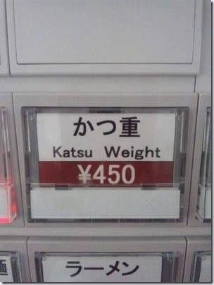 katsuweight