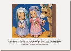 Η Γέννησης του Ιησού μας(7)