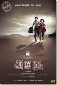 amara_tamil_mp3_songs_download