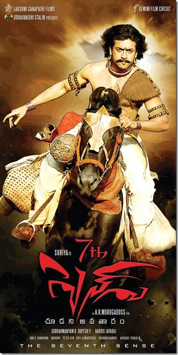 7-Aam-Arivu-Poster-Stills-015