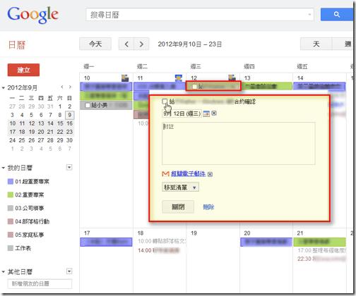 gmail calendar-01