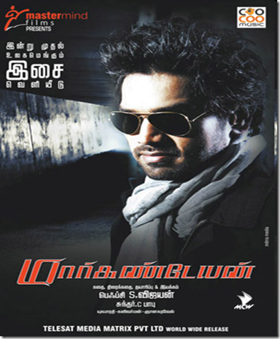 Download Markandeyan MP3 Songs|Markandeyan Tamil Movie MP3 Songs Download