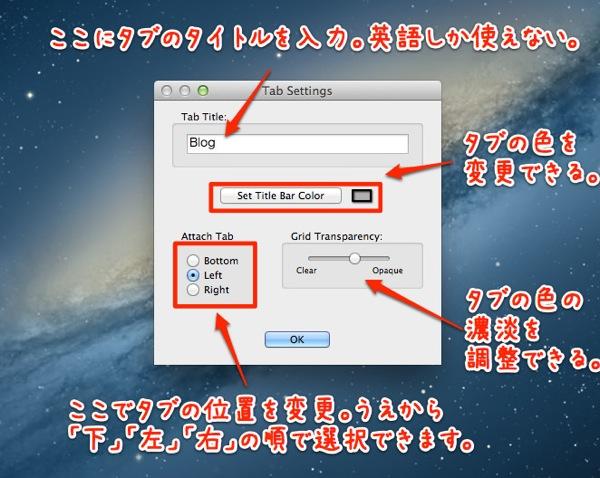 3MacAppTabMeister002