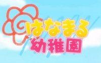 Hanamaru Yōchien logo