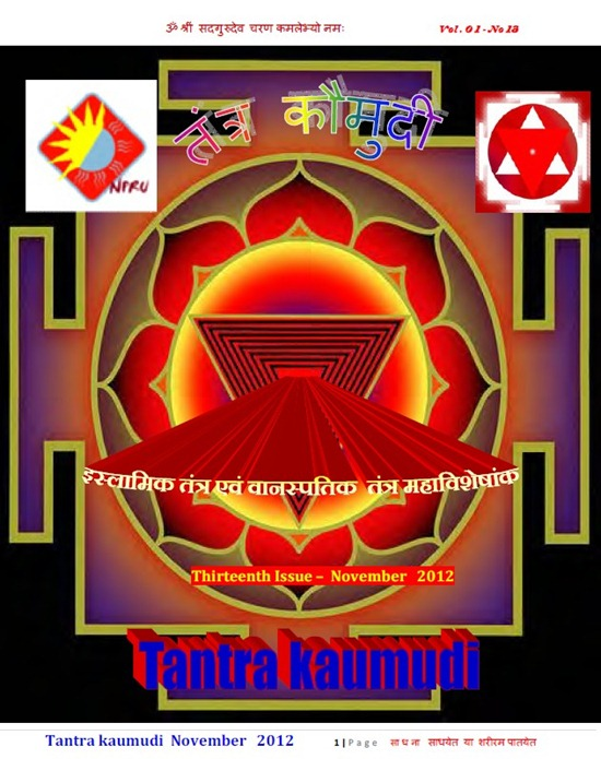 Tantra_Kaumudi_13