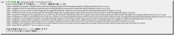 ★130422 複数板 「変更の・請に来ますた」運営系荒らし 3
